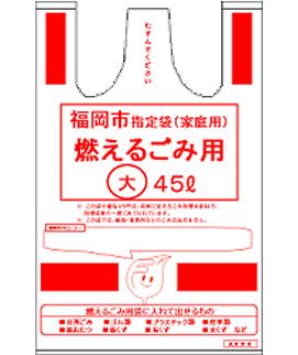 Burnable garbage|福岡市ごみと資源の分け方・出し方情報サイト