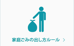 Rules for taking out household garbage